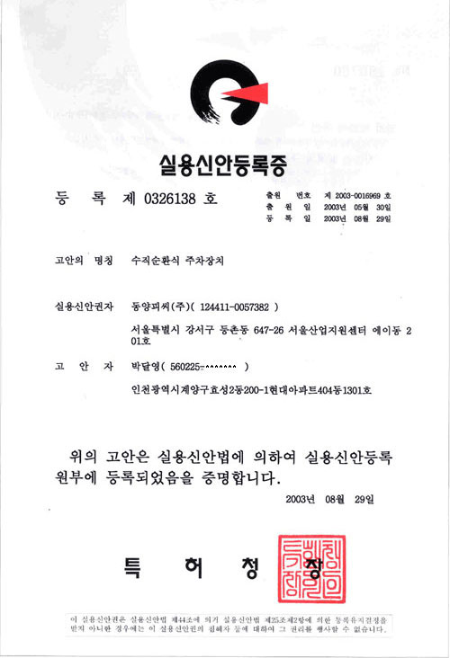 Registered trade mark Certification Image