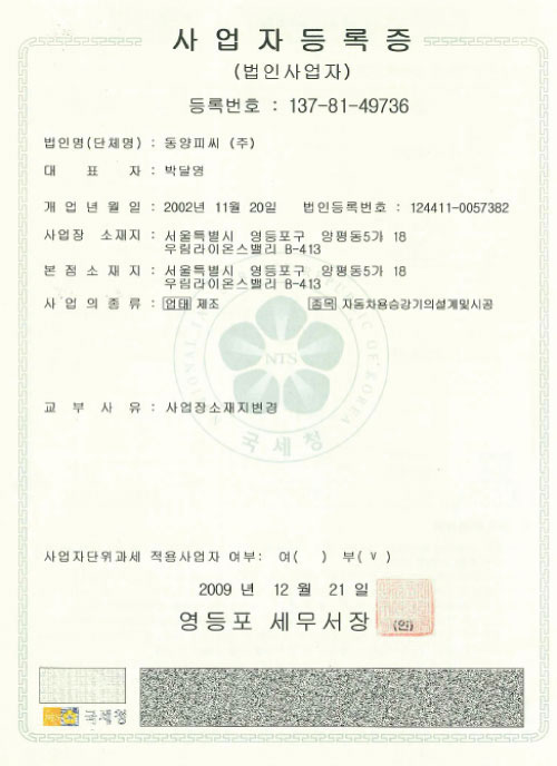 Business License Certification Image